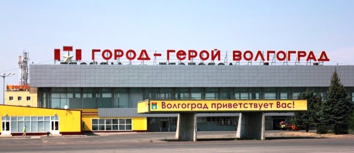 Авиабилеты Волгоград